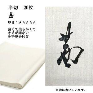 書道 半切 手漉き 画仙紙 漢字用 条幅 書道用品 茜 20枚