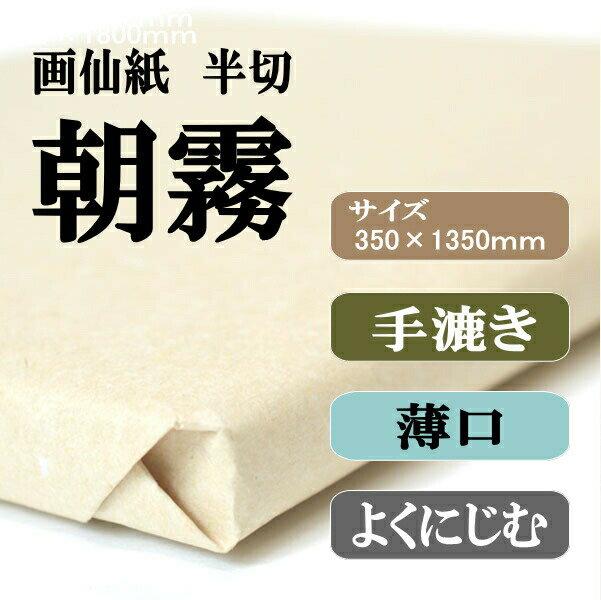 手漉き画仙紙 朝霧 サイズ:半切(350×1360mm)1反 100枚