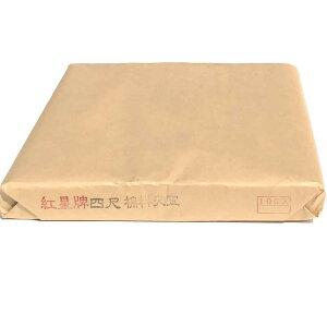 紅星牌 半切 手漉き 画仙紙 書道 漢字用 条幅 用品 四尺夾宣 半切1反 100枚