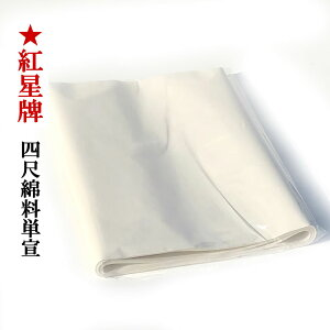 紅星牌 半切 手漉き 画仙紙 書道 漢字用 条幅 用品 四尺棉料単宣 半切1袋 20枚