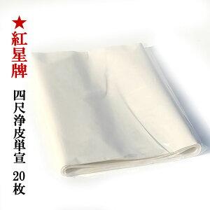 紅星牌 半切 手漉き 画仙紙 書道 漢字用 条幅 用品四尺浄皮単宣1袋 20枚