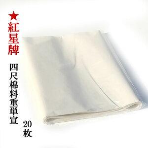 紅星牌 半切 手漉き 画仙紙 書道 漢字用 条幅 用品 四尺棉料重単宣 半切1反 20枚