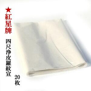 紅星牌 半切 手漉き 画仙紙 書道 漢字用 条幅 用品四尺浄皮羅紋宣1袋 20枚