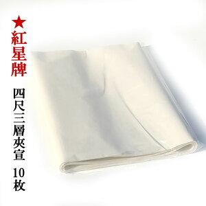 紅星牌 半切 手漉き 画仙紙 書道 漢字用 条幅 用品 四尺三層夾宣 半切1袋 10枚