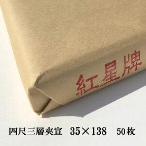紅星牌 半切 手漉き 画仙紙 書道 漢字用 条幅 用品 四尺三層夾宣 半切1反 50枚