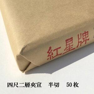 紅星牌 半切 手漉き 画仙紙 書道 漢字用 条幅 用品 四尺二層夾宣 半切1反 50枚