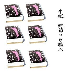 書道半紙 野菊1000枚×6箱入 今だけポイント20倍!