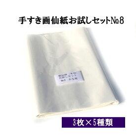 書道用品 画仙紙 条幅 書道用紙手漉き画仙紙お試しセットかな用NO.8 半切(350×1360mm)が5種×3枚が入っていますメール便の場合送料無料