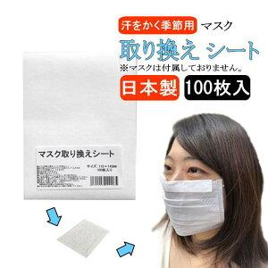 蒸れを抑えて夏でも快適 マスク フィルター 取り替え シート 日本製 布マスク 対応 汗 在庫あり 100枚 中敷き 取り換え 国産 暑さ 対策 安い 送料無料