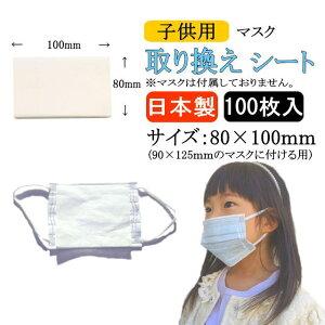 子供用 蒸れを抑えて夏でも快適 マスク フィルター 取り替え シート 日本製 布マスク 対応 汗 在庫あり 100枚 中敷き 取り換え 国産 暑さ 対策 送料無料