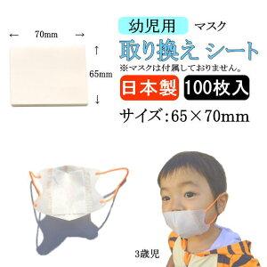 幼児用 蒸れを抑えて夏でも快適 マスク フィルター 取り替え シート 日本製 布マスク 対応 汗 在庫あり 100枚 中敷き 取り換え 国産 暑さ 対策 送料無料