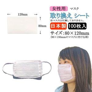 女性用 蒸れを抑えて夏でも快適 マスク フィルター 取り替え シート 日本製 布マスク 対応 汗 在庫あり 100枚 中敷き 取り換え 国産 暑さ 対策 送料無料