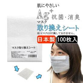 【日本製】肌にやさしい抗菌マスクシート100枚