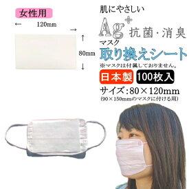 女性用【日本製】肌にやさしい抗菌マスクシート100枚