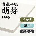【書道半紙】手漉き高級半紙 萌芽100枚