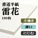 【書道半紙】手漉き高級半紙 雷花100枚