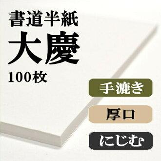 100 正宗手工纸大庆。