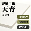 【書道半紙】手漉き高級半紙 天青100枚