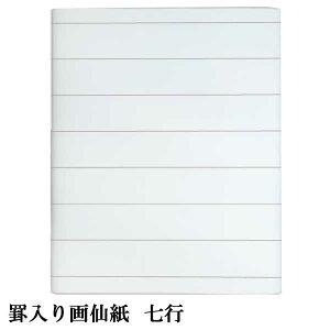 罫線入画仙紙半切 1袋:1色×20枚入漢字用ややにじむ品番:PK18【加工内容】罫線7行
