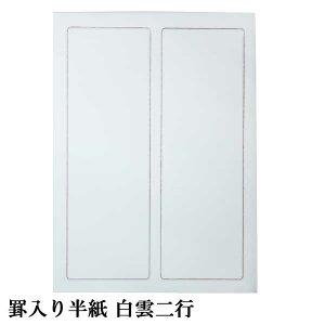 罫線入半紙 白雲1袋:100枚入漢字用罫線入り半紙品番:PK31【加工内容】罫線2行