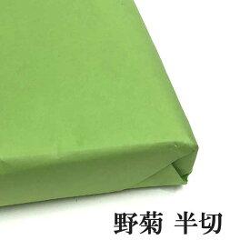 半切 書道 画仙紙 サイズ 野菊 1反 100枚 用紙 用品 機械漉