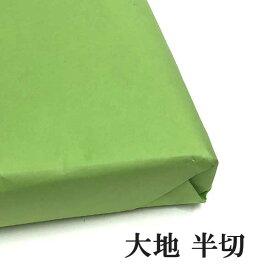 半切 書道 画仙紙 大地 自然色 サイズ  1反 100枚 機械漉