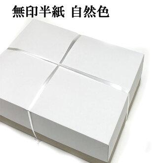 1000 Blank paper natural color 05P10Nov13fs3gm.