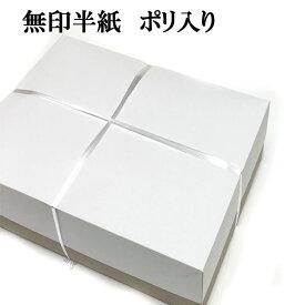 【書道半紙】1000枚20枚ポリ袋半紙