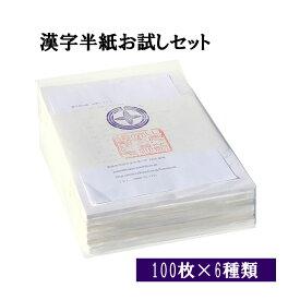 書道 書道用品 書道半紙 漢字用半紙 6種600枚お試しセット半紙 書道用紙