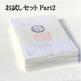 書道 半紙 書道用品 書道用紙書道半紙お試しセットPart2北海道・沖縄・離島は別途送料がかかります。
