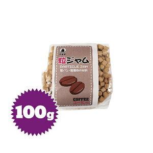 粒ジャム コーヒー 100g