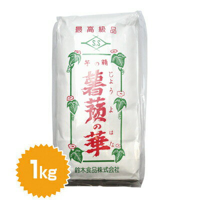 薯蕷の華 1kg