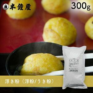 浮き粉(浮粉/うき粉)300g