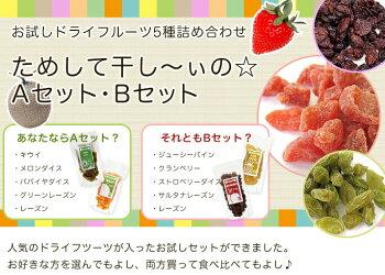 【送料コミコミ】お試しドライフルーツ5種詰め合せためして干し〜ぃの☆【sm15-17】【smtb-KD】