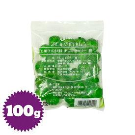 ドレンチェリー(緑) 100g