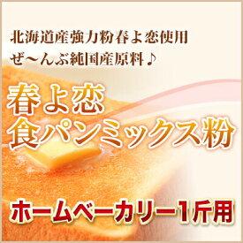 【バラ売り】◆北海道産 【純国産】春よ恋食パンミックス (半鐘屋オリジナル)◆HB用食パンミックス 1斤用