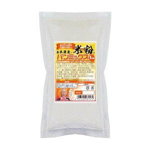【バラ売り】◆岡山県産 半鐘屋の米粉入りパンミックス (半鐘屋オリジナル)◆HB用食パンミックス 1斤用
