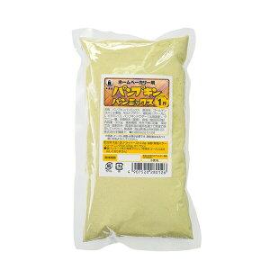 【バラ売り】◆かぼちゃパンミックス(パンプキンパンミックス)(半鐘屋オリジナル)◆ HB用食パンミックス 1斤用