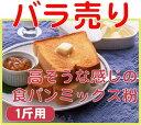 ■アウトレット■【バラ売り】◆高そうな感じの食パンミックス (半鐘屋オリジナル)◆HB用食パンミックス 1斤用(3…