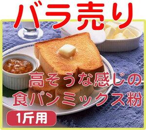 【バラ売り】◆高そうな感じの食パンミックス (半鐘屋オリジナル)◆HB用食パンミックス 1斤用(310g)