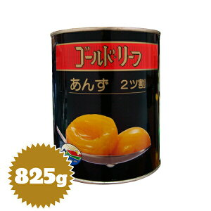 あんず 2号缶(825g)(杏/アンズ)