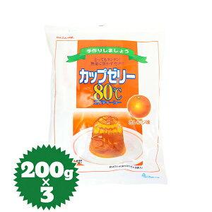 ゼリーの素 カップゼリー80℃(オレンジ) 200g×3