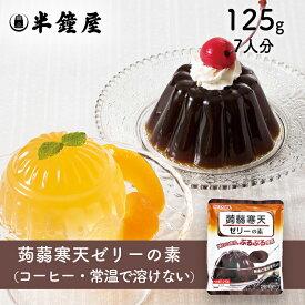 蒟蒻寒天ゼリーの素(コーヒー)125g