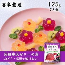 蒟蒻寒天ゼリーの素(ぶどう味)125g