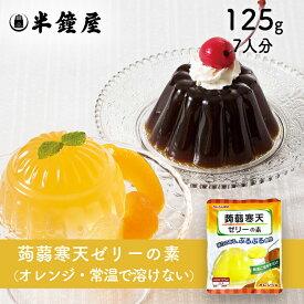 蒟蒻寒天ゼリーの素(オレンジ味)125g