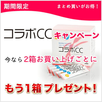 【送料無料】コラボCC顆粒120g(2.0g×60包)