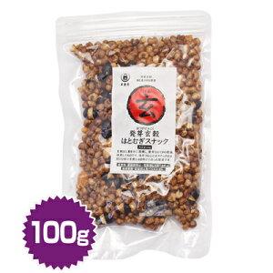 発芽玄穀 はとむぎスナック 100g(黒豆ポン入り)