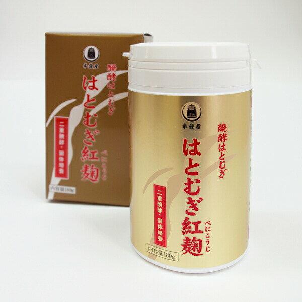 醗酵食品 はとむぎ紅麹(半鐘屋オリジナル) 180g【smtb-KD】