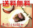 【送料無料】※一部地域を除く 手作り桜餅セット (約45〜50個分)(道明寺粉を使用するタイプの桜餅です)