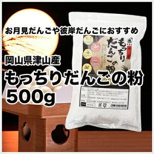 岡山県津山産 もっちりだんごの粉 500g (半鐘屋オリジナル)【RCP】